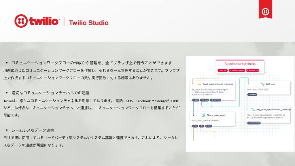 Twilio Studio • ίϛϡχέʔγϣϯϫʔΫϑϩʔͷ࡞͔ΒཧΛɺશͯϒϥβ্...