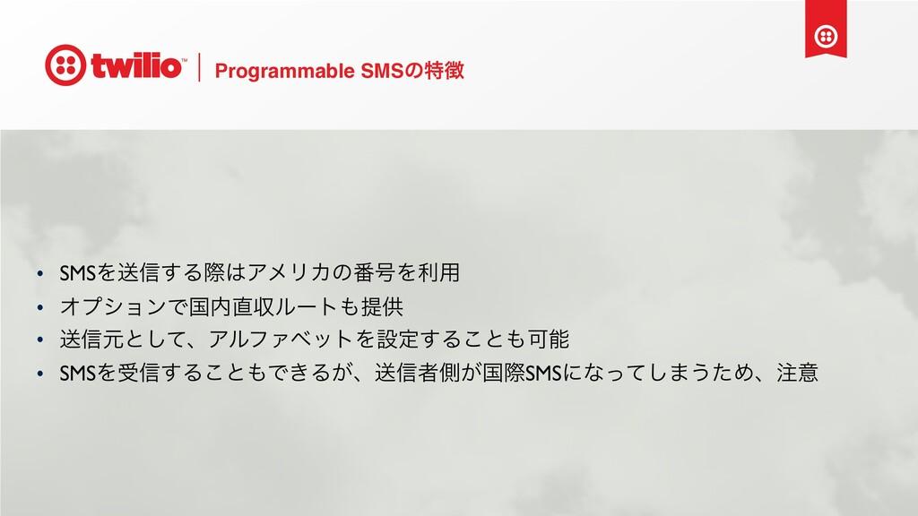 Programmable SMSͷಛ • SMSΛૹ৴͢ΔࡍΞϝϦΧͷ൪߸Λར༻ • Φϓ...