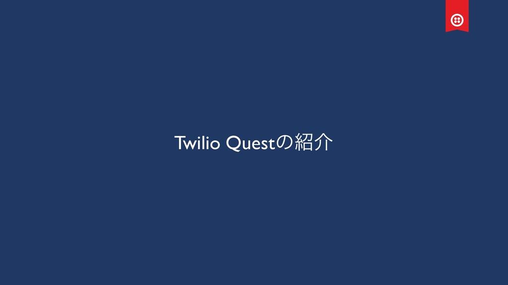 Twilio Questͷհ