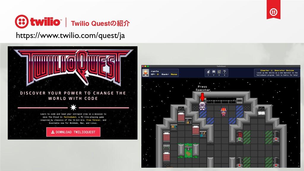 Twilio Questͷհ https://www.twilio.com/quest/ja
