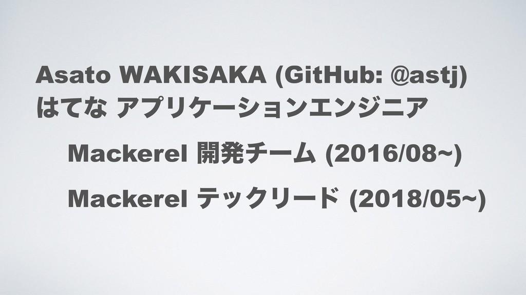 Asato WAKISAKA (GitHub: @astj) ͯͳ ΞϓϦέʔγϣϯΤϯδχ...