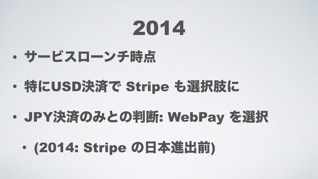 • αʔϏεϩʔϯν • ಛʹUSDܾࡁͰ Stripe બࢶʹ • JPYܾࡁͷΈͱ...