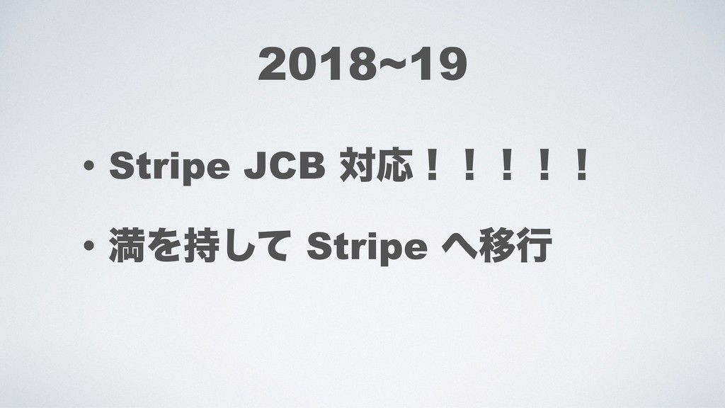 • Stripe JCB ରԠʂʂʂʂʂ • ຬΛͯ͠ Stripe Ҡߦ 2018~19