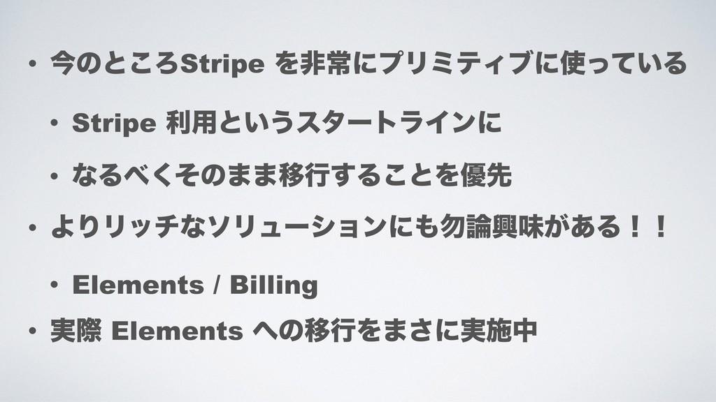 • ࠓͷͱ͜ΖStripe ΛඇৗʹϓϦϛςΟϒʹ͍ͬͯΔ • Stripe ར༻ͱ͍͏ελ...