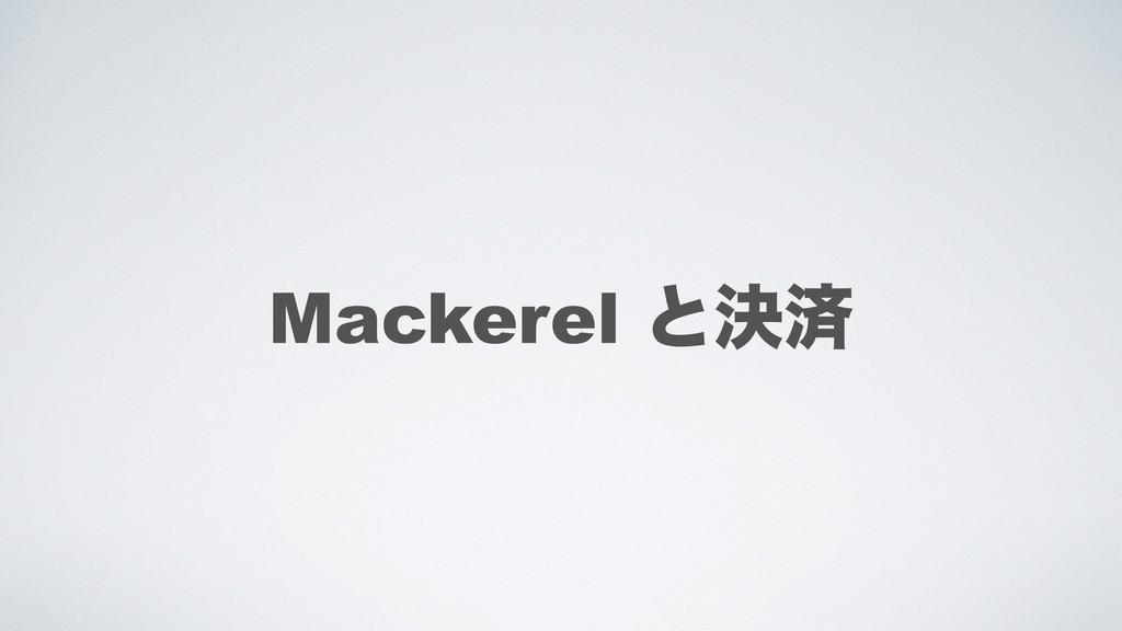 Mackerel ͱܾࡁ