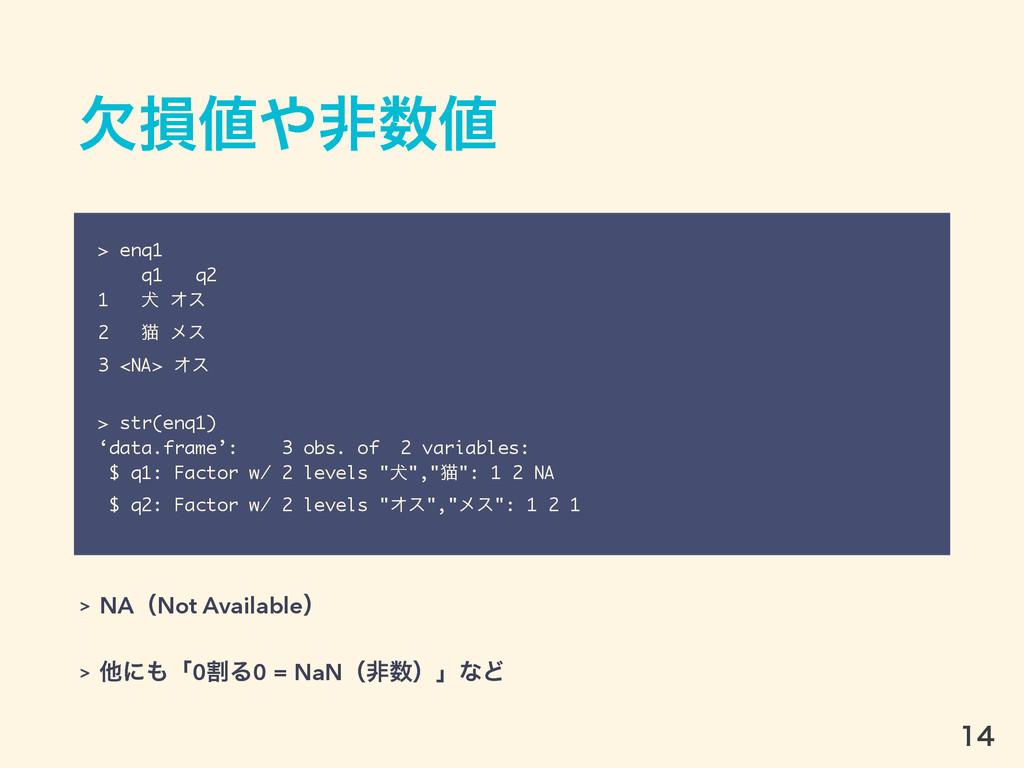 ܽଛඇ > enq1 q1 q2 1 ݘ Φε 2 ೣ ϝε 3 <NA> Φε > ...