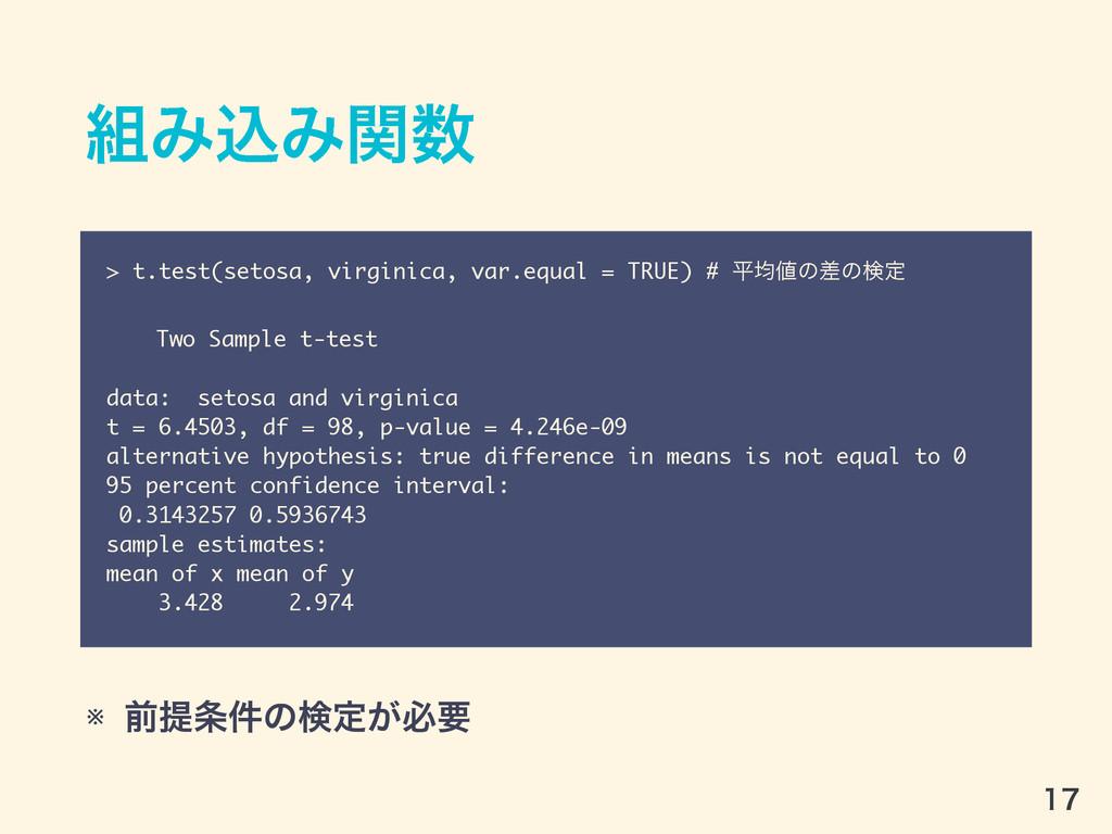 ΈࠐΈؔ > t.test(setosa, virginica, var.equal = ...