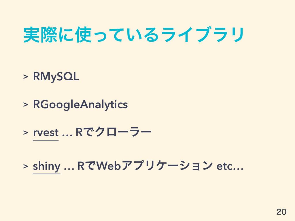 ࣮ࡍʹ͍ͬͯΔϥΠϒϥϦ > RMySQL > RGoogleAnalytics > rve...