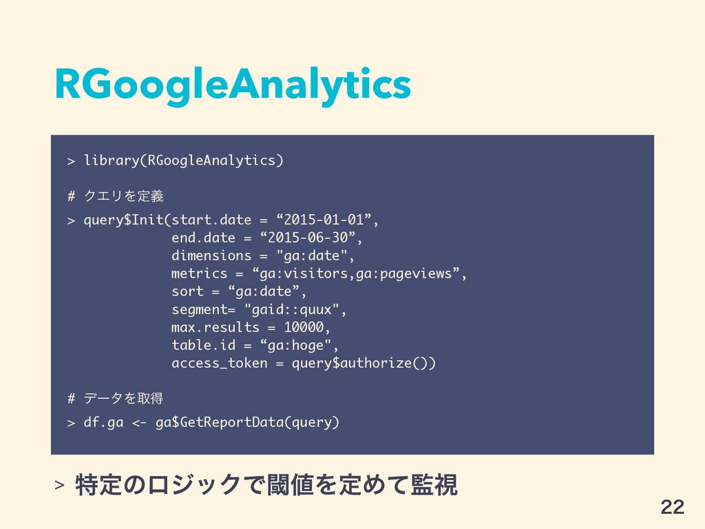 RGoogleAnalytics > library(RGoogleAnalytics) # ...