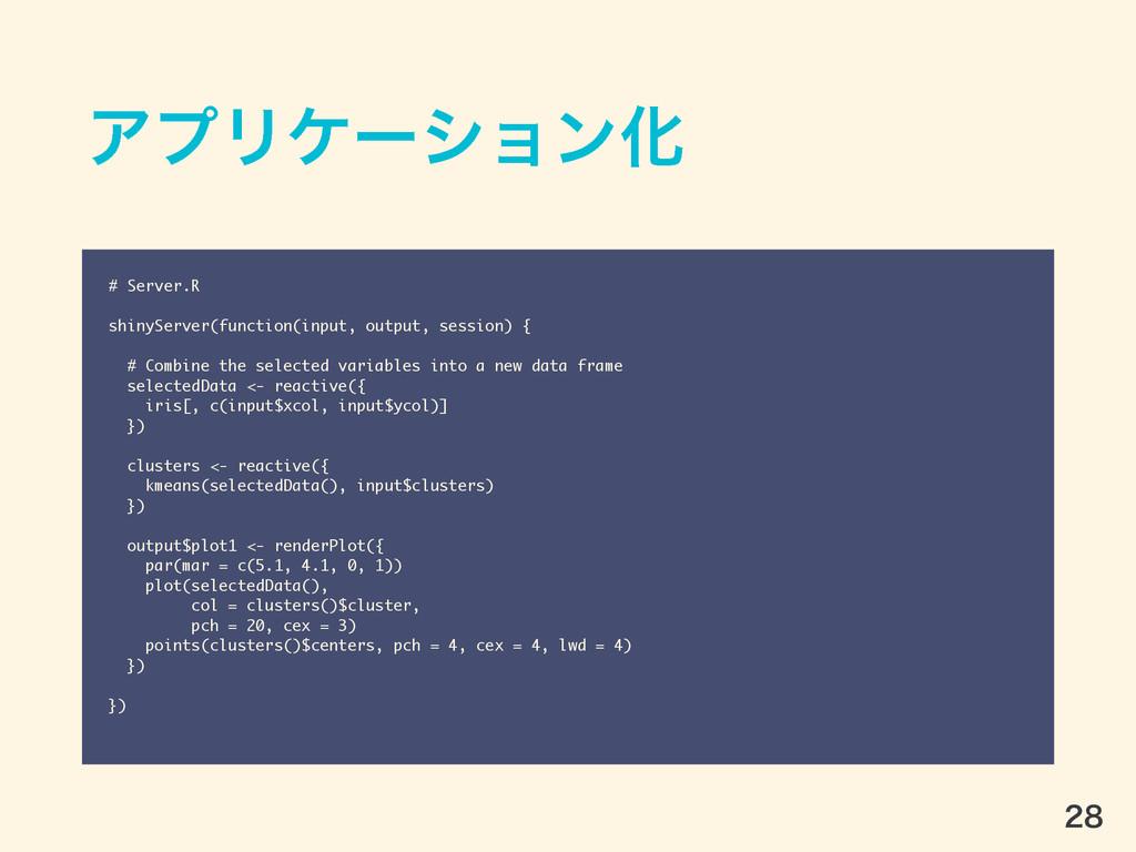 ΞϓϦέʔγϣϯԽ # Server.R shinyServer(function(input...