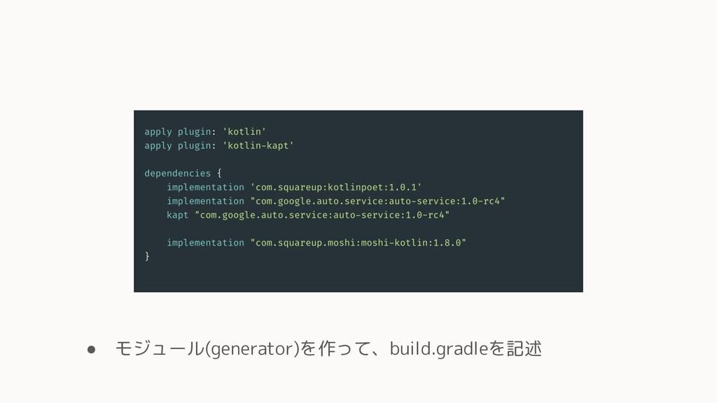 ● モジュール(generator)を作って、build.gradleを記述