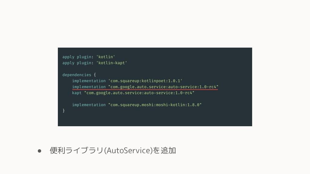 ● 便利ライブラリ(AutoService)を追加