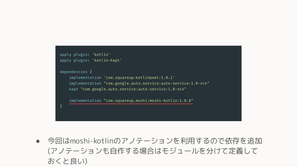● 今回はmoshi-kotlinのアノテーションを利用するので依存を追加 (アノテーションも...