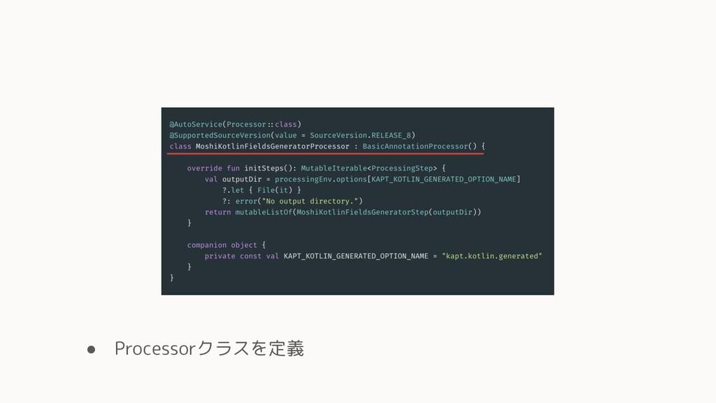 ● Processorクラスを定義