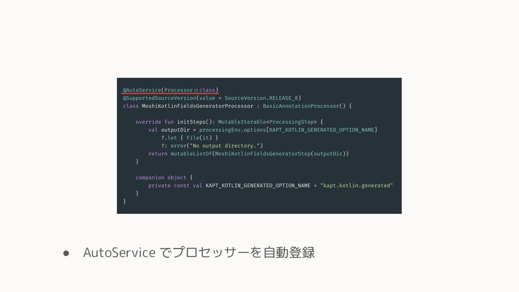 ● AutoService でプロセッサーを自動登録