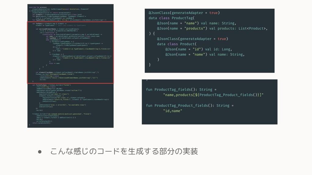 ● こんな感じのコードを生成する部分の実装