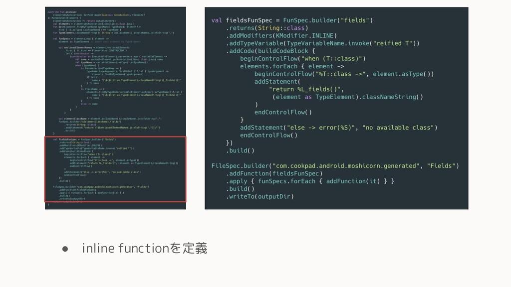 ● inline functionを定義