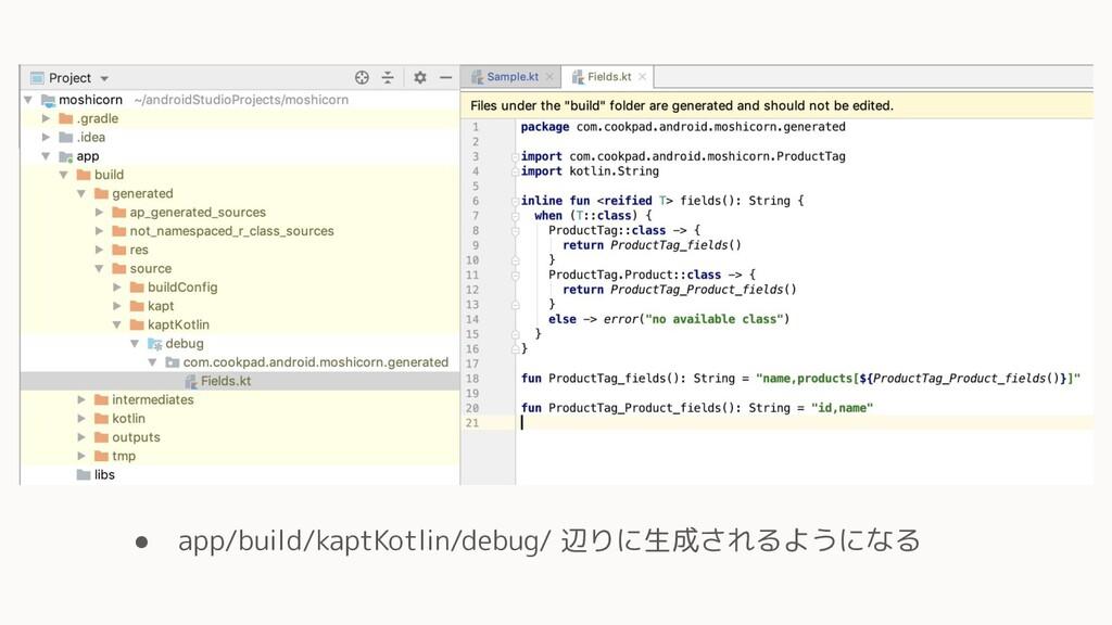 ● app/build/kaptKotlin/debug/ 辺りに生成されるようになる