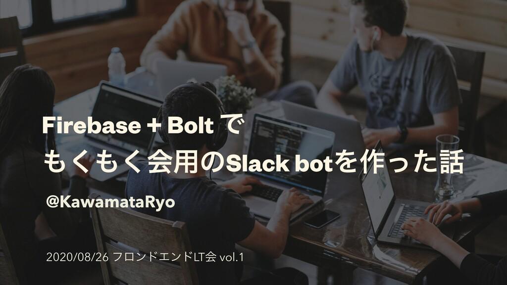 2020/08/26 ϑϩϯυΤϯυLTձ vol.1 @KawamataRyo Fireba...