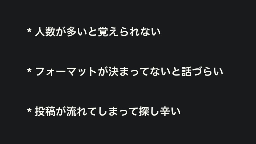 * ਓ͕ଟ͍ͱ֮͑ΒΕͳ͍ * ϑΥʔϚοτ͕ܾ·ͬͯͳ͍ͱͮΒ͍ * ߘ͕ྲྀΕͯ͠·ͬ...