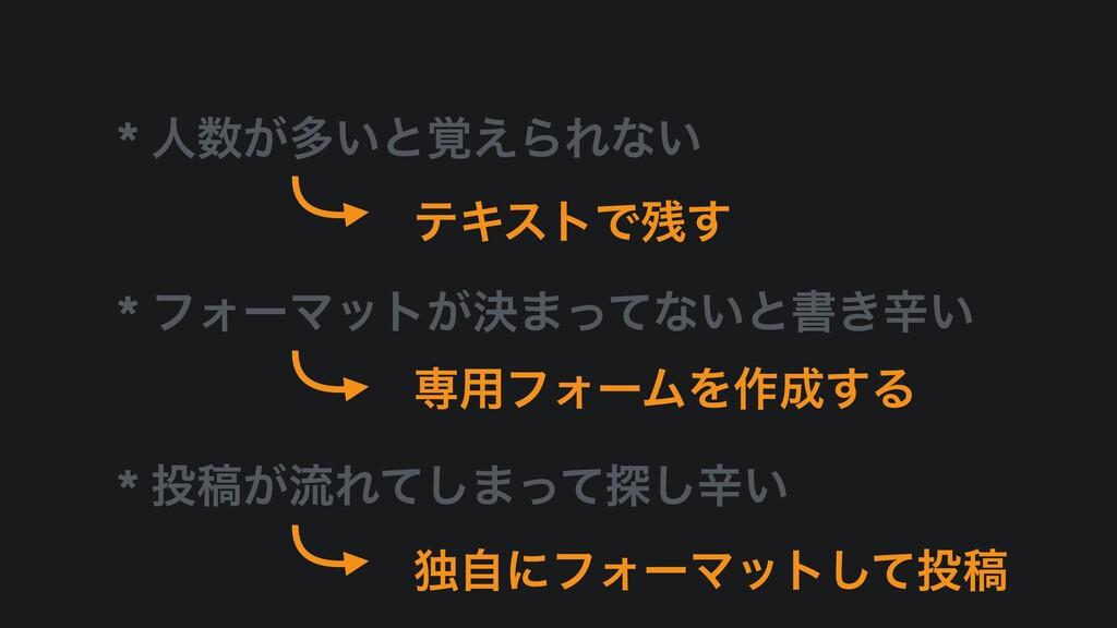 * ਓ͕ଟ͍ͱ֮͑ΒΕͳ͍ * ϑΥʔϚοτ͕ܾ·ͬͯͳ͍ͱॻ͖ਏ͍ * ߘ͕ྲྀΕͯ͠·ͬ...