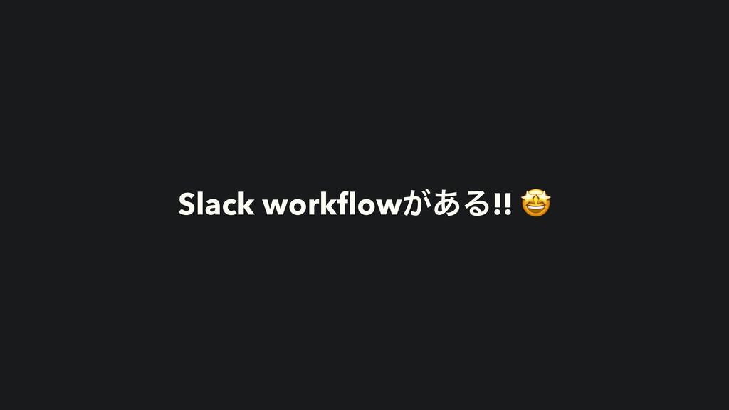 Slack workflow͕͋Δ!!
