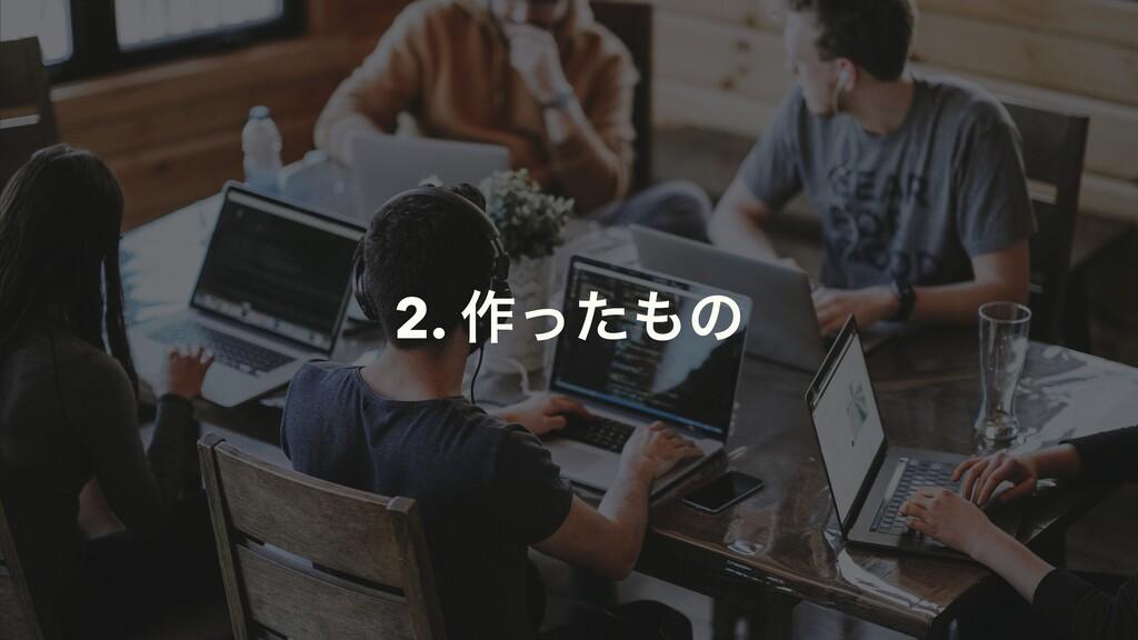 2. ࡞ͬͨͷ