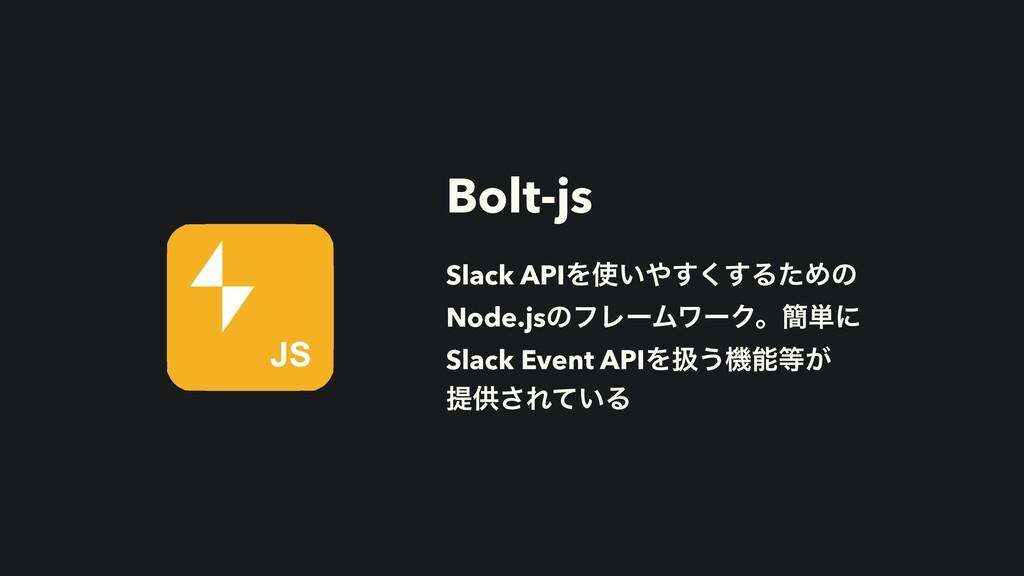 Bolt-js Slack APIΛ͍͘͢͢ΔͨΊͷ Node.jsͷϑϨʔϜϫʔΫɻ؆୯...