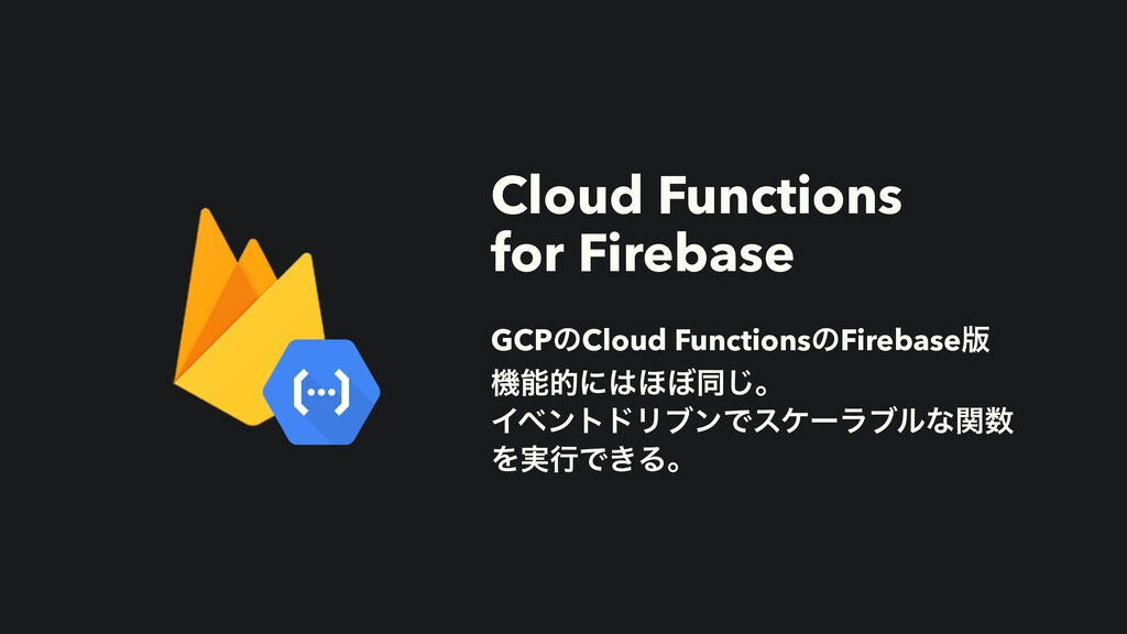 Cloud Functions for Firebase GCPͷCloud Function...