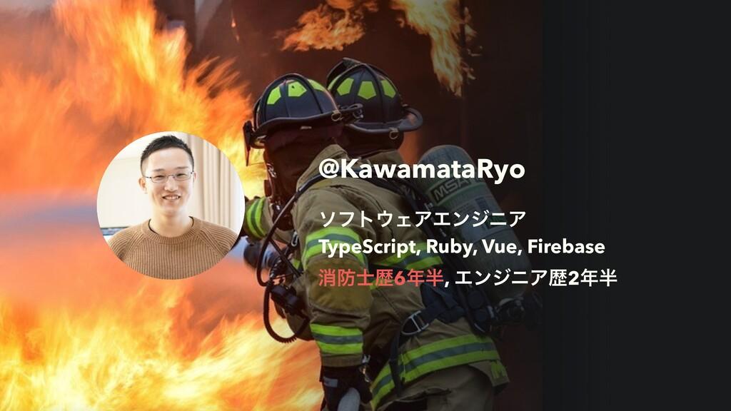 @KawamataRyo ιϑτΣΞΤϯδχΞ TypeScript, Ruby, Vue,...