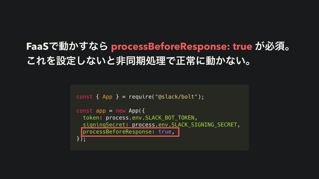 FaaSͰಈ͔͢ͳΒ processBeforeResponse: true ͕ඞਢɻ ͜ΕΛ...
