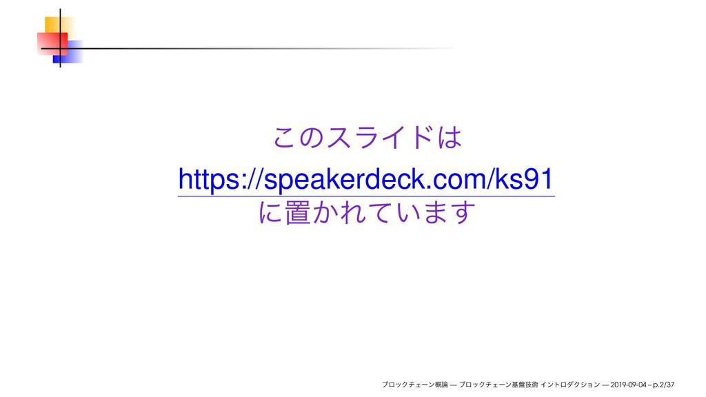 ͜ͷεϥΠυ https://speakerdeck.com/ks91 ʹஔ͔Ε͍ͯ·͢ ϒ...