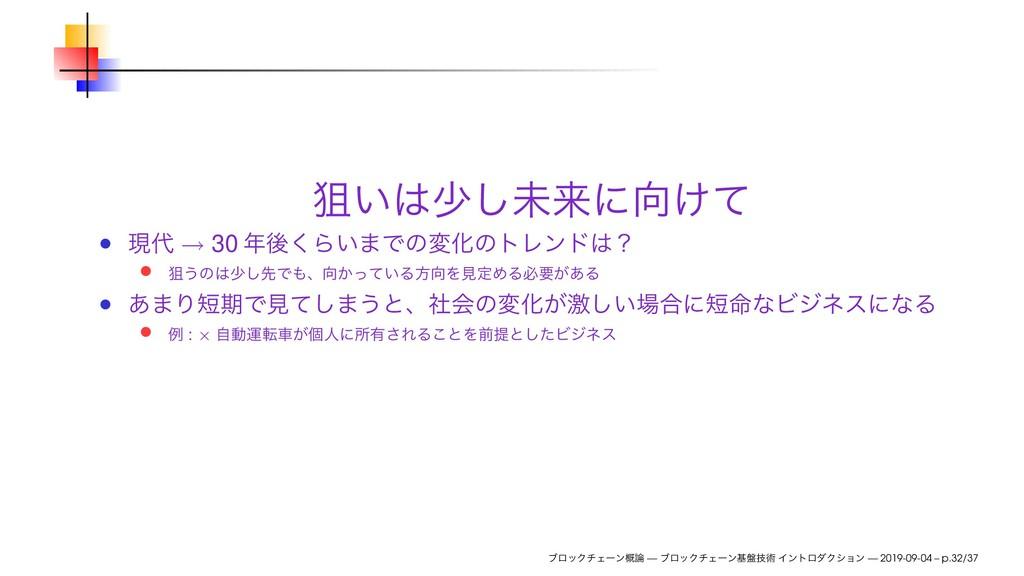 ૂ͍গ͠ະདྷʹ͚ͯ ݱ → 30 ޙ͘Β͍·ͰͷมԽͷτϨϯυʁ ૂ͏ͷগ͠ઌͰ...