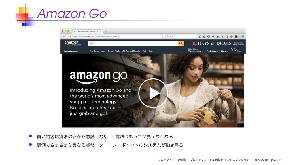 Amazon Go ങ͍٬՟ฎͷଘࡏΛҙࣝ͠ͳ͍ → ՟ฎ͏͙͢ݟ͑ͳ͘ͳΔ ཪଆͰ͞...