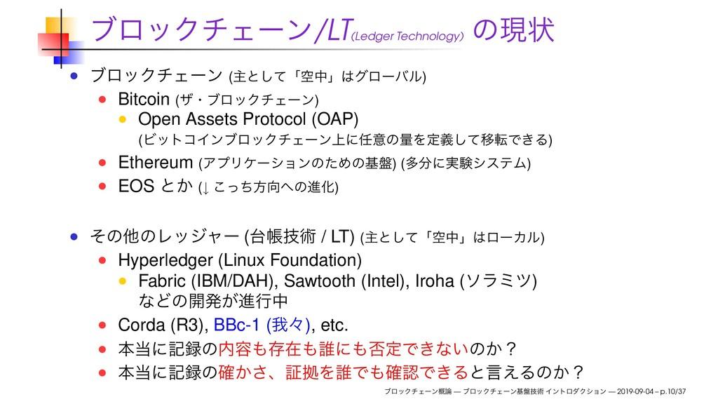 ϒϩοΫνΣʔϯ/LT(Ledger Technology) ͷݱঢ় ϒϩοΫνΣʔϯ (ओͱ...
