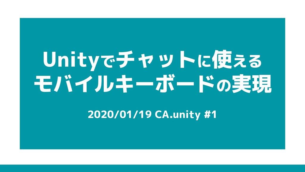 Unityでチャットに使える モバイルキーボードの実現 2020/01/19 CA.unity...