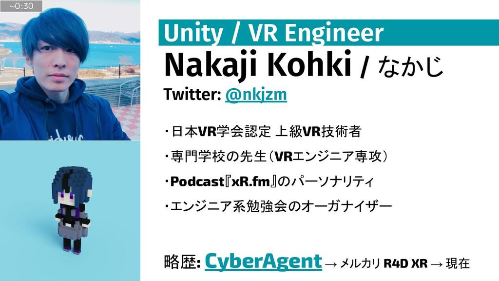 Nakaji Kohki / なかじ Twitter: @nkjzm ・日本VR学会認定 上級...