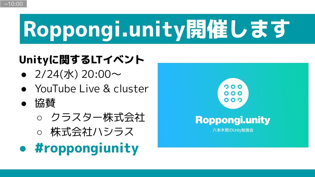 Roppongi.unity開催します ~10:00 Unityに関するLTイベント ● 2/...
