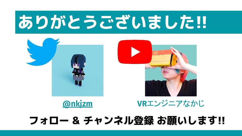 フォロー & チャンネル登録 お願いします!! ありがとうございました!! @nkjzm VR...