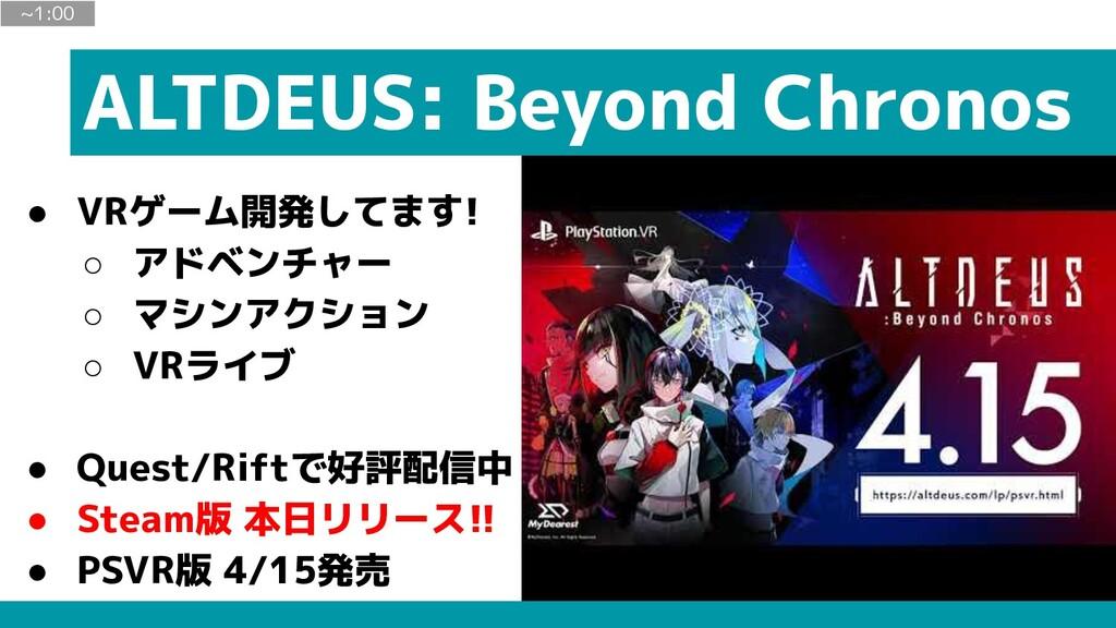 ~1:00 ALTDEUS: Beyond Chronos ● VRゲーム開発してます! ○ ...