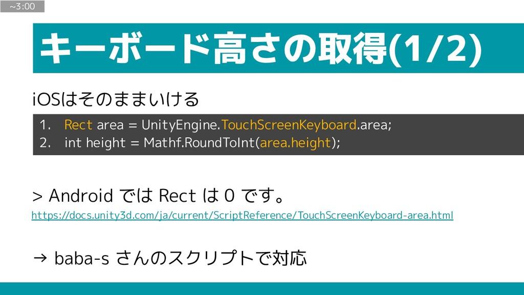 キーボード高さの取得(1/2) iOSはそのままいける > Android では Rect は...