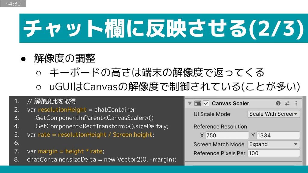 チャット欄に反映させる(2/3) ● 解像度の調整 ○ キーボードの高さは端末の解像度で返って...