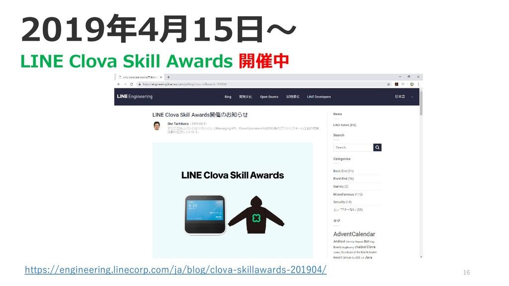 16 2019年4月15日~ LINE Clova Skill Awards 開催中 http...