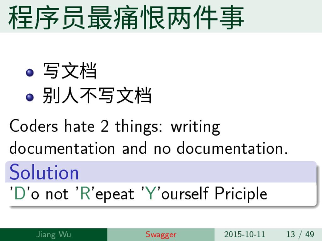 程序员最痛恨两件事 写⽂档 别⼈不写⽂档 Coders hate 2 things: writ...