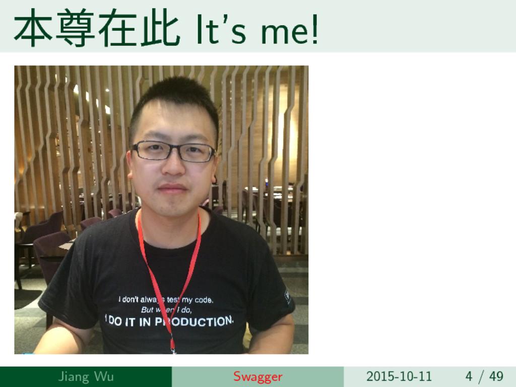 本尊在此 It's me! Jiang Wu Swagger 2015-10-11 4 / 49