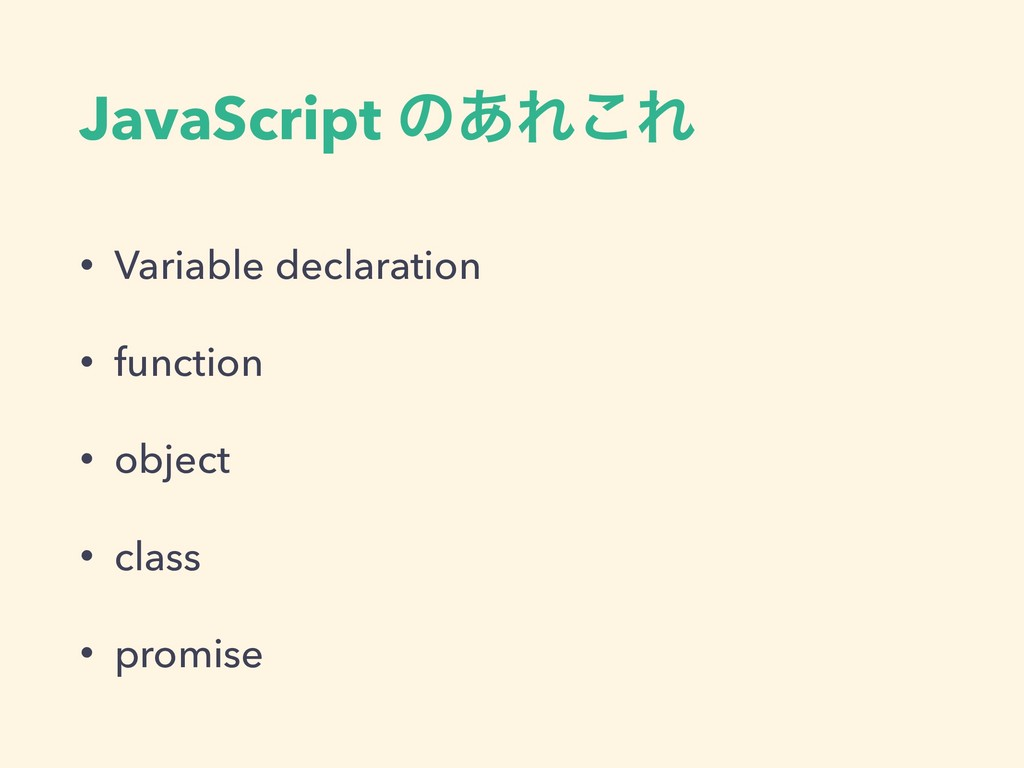 JavaScript ͷ͋Ε͜Ε • Variable declaration • funct...
