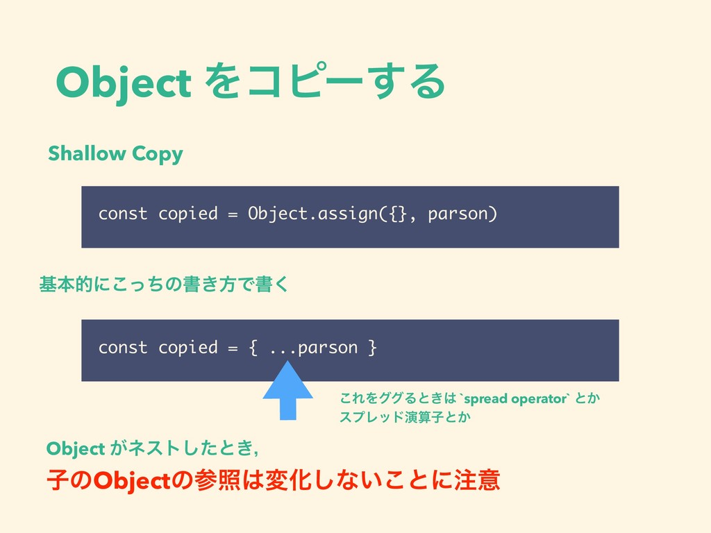 Object Λίϐʔ͢Δ const copied = { ...parson } cons...