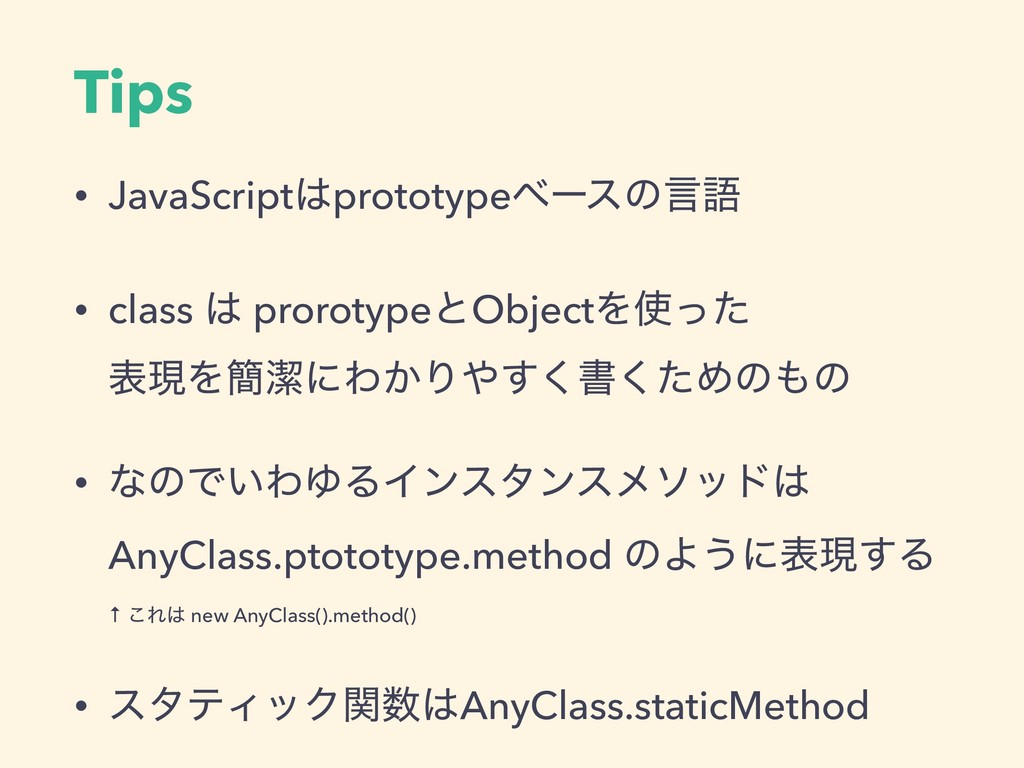Tips • JavaScript͸prototypeϕʔεͷݴޠ • class ͸ pro...