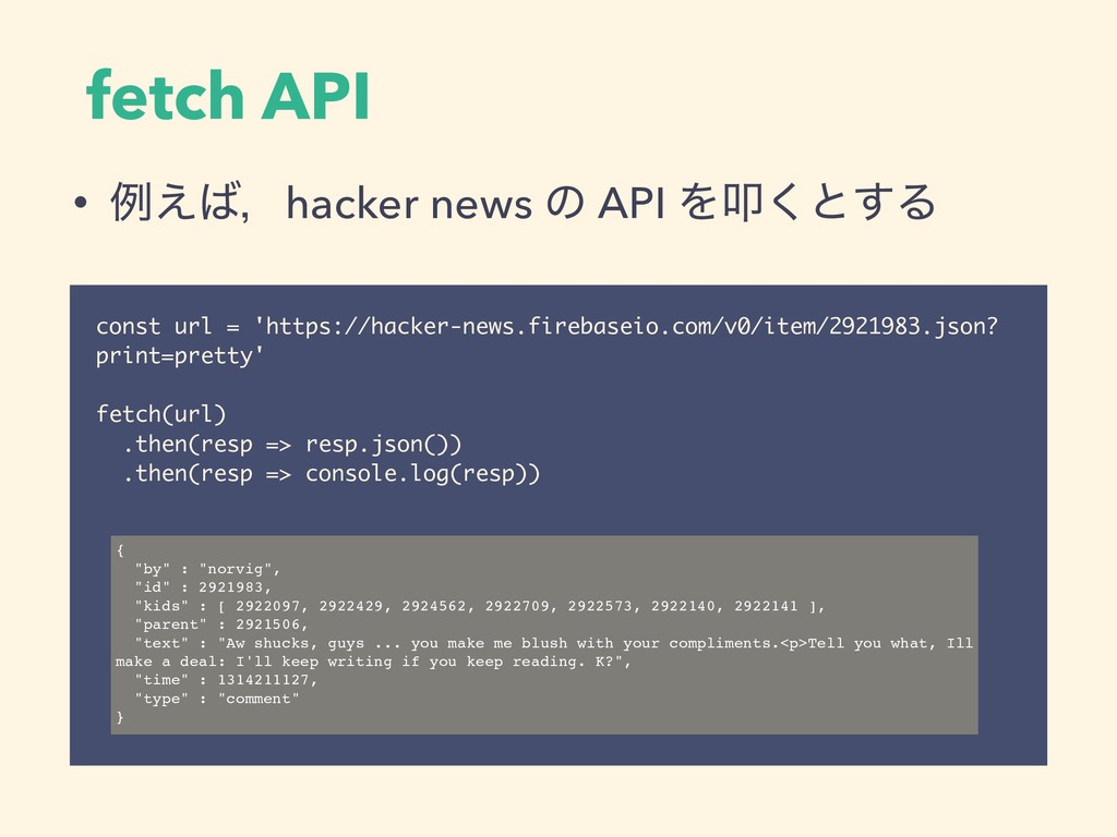 fetch API const url = 'https://hacker-news.fire...