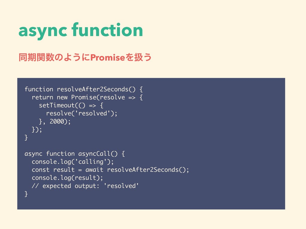 async function function resolveAfter2Seconds() ...